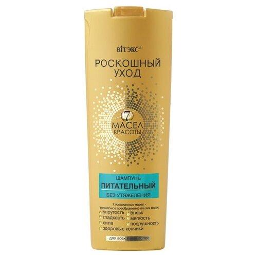 Купить Витэкс шампунь Роскошный уход 7 масел красоты Питательный без утяжеления для всех типов волос 500 мл