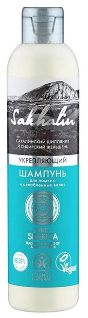 Natura Siberica шампунь Sakhalin Укрепляющий для ломких и ослабленных волос