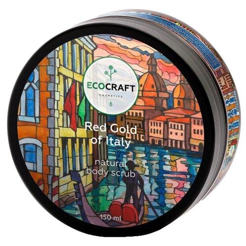 EcoCraft Скраб для тела Red gold of Italy, 150 мл скраб для тела ecocraft ecocraft ec007lwcwjj7