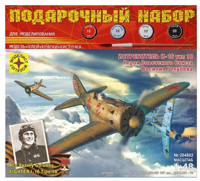 Сборная модель Моделист Cамолёт истребитель И-16 тип 18 Героя Советского Союза Василия Голубева (ПН204802) 1:48