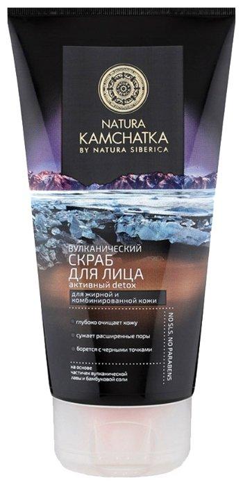 Natura Siberica Natura Kamchatka Вулканический скраб для лица активный detox