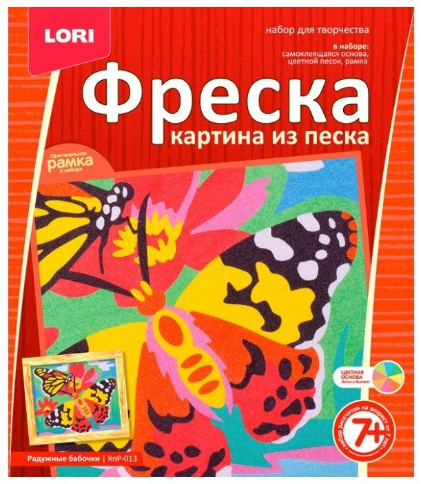 LORI Фреска из песка Радужные бабочки (КпР-013)