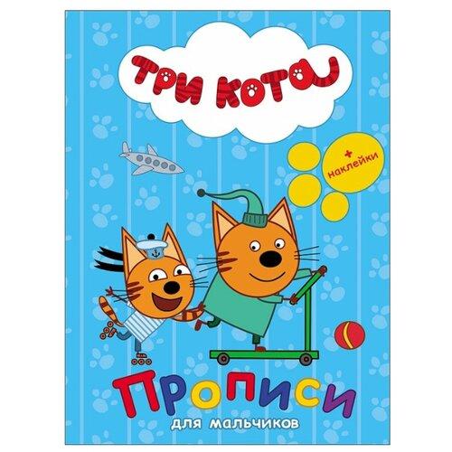 Купить Три кота. Прописи с наклейками. Для мальчиков, Prof-Press, Учебные пособия