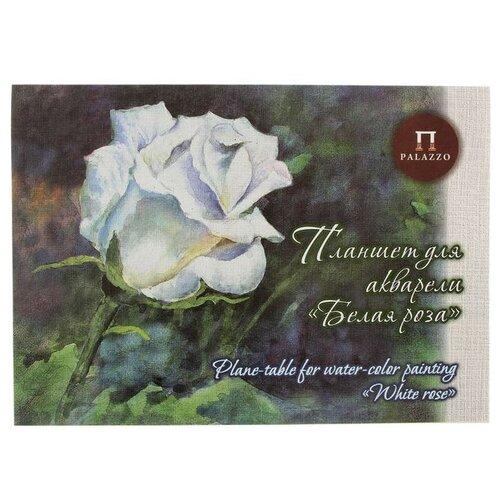 Купить Планшет для акварели Лилия Холдинг Белая роза Палаццо 59.4 х 42 см (A2), 260 г/м², 20 л., Альбомы для рисования