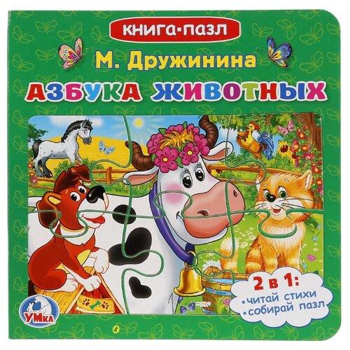 Умка Книга-пазл Азбука животных (6 пазлов) умка книга пазл три поросенка 6 пазлов