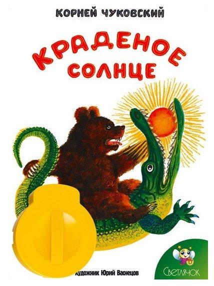 Диафильм Светлячок Краденое солнце. К. И. Чуковский