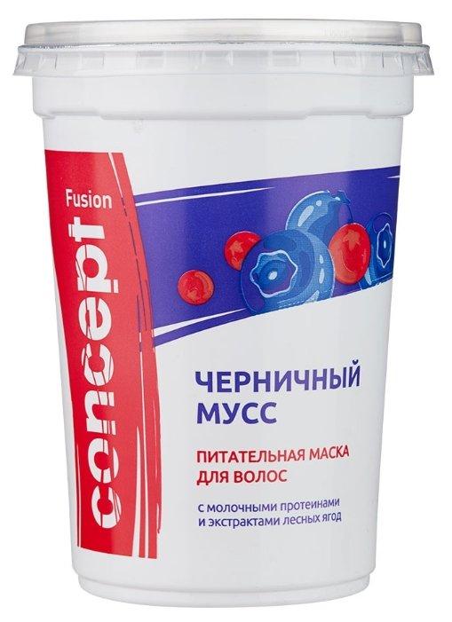 Concept Fusion Маска для волос питательная «Черничный мусс» на основе молочных протеинов с экстрактами лесных ягод