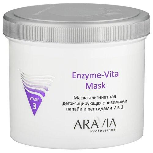 Aravia Enzyme-Vita Mask Маска альгинатная детоксицирующая с энзимами папайи и пептидами, 550 мл aravia papaya enzyme peel