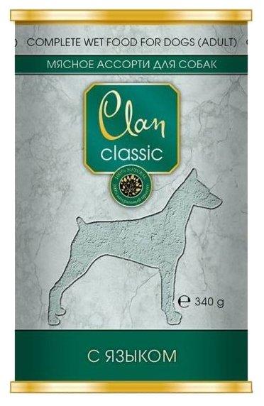 Корм для собак CLAN Classic Мясное ассорти с языком для взрослых собак
