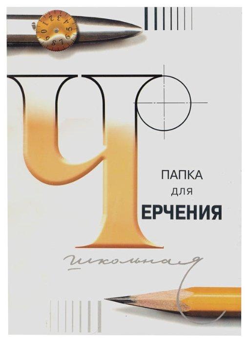 Папка для черчения Гознак школьная 29.7 х 21 см (A4), 200 г/м², 24 л. белый/оранжевый