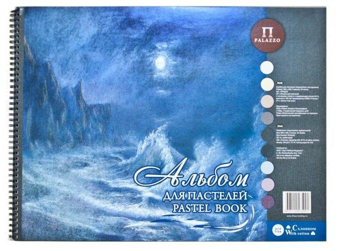 Альбом для пастели Лилия Холдинг Aquamarine 40 х 30 см, 160 г/м², 54 л.