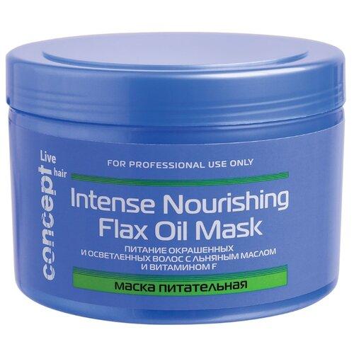 Concept Live Hair Маска питательная с льняным маслом для окрашенных и осветленных волос для волос и кожи головы, 500 мл маска для волос concept орхидея