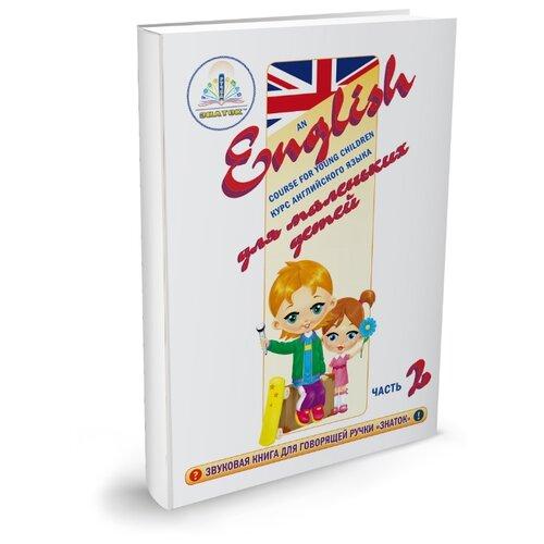 Пособие для говорящей ручки Знаток Курс английского языка для маленьких детей. Часть 2 ZP-40029Обучающие материалы и авторские методики<br>