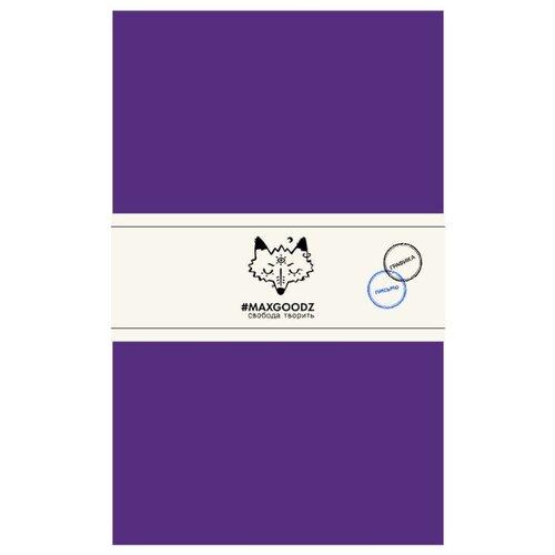 Купить Скетчбук MAXGOODZ Classic переплет на нитке 21 х 13 см, 120 г/м², 32 л. фиолетовый, Альбомы для рисования