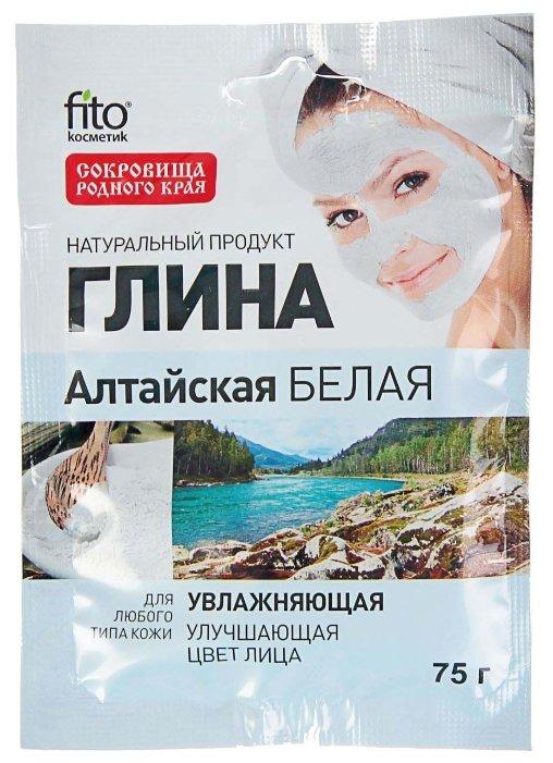 Fito косметик глина белая Алтайская увлажняющая