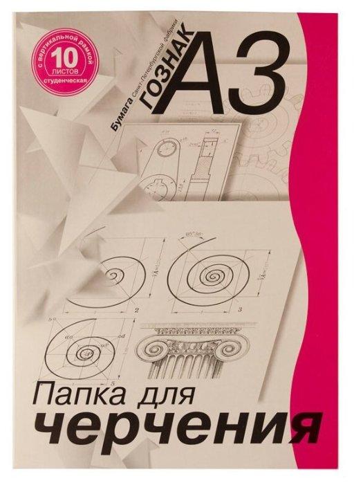 Папка для черчения Лилия Холдинг студенческая с вертикальной рамкой 42 х 29.7 см (A3), 180 г/м², 10 л.