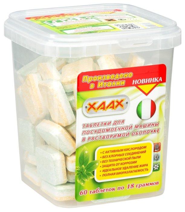 XAAX таблетки для посудомоечной машины