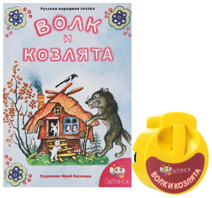 Диафильм Светлячок Волк и козлята