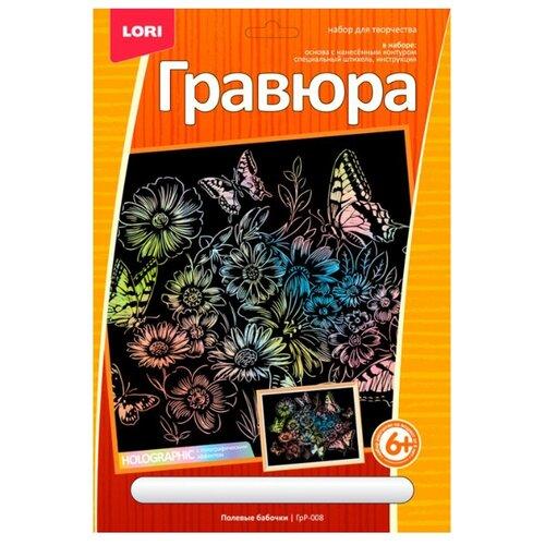 Купить Гравюра LORI Полевые бабочки (ГрР-008) цветная основа с голографическим эффектом, Гравюры