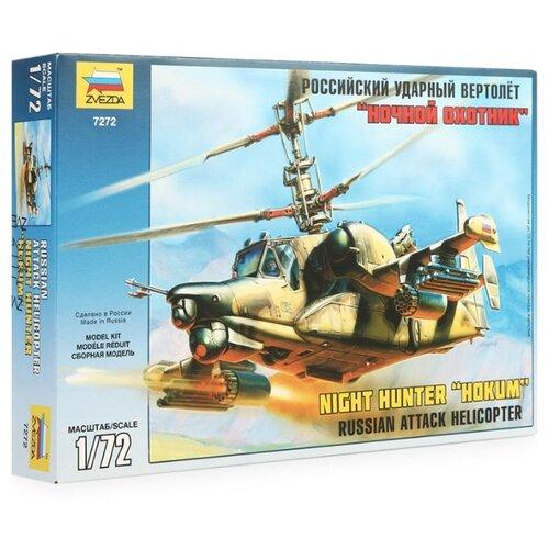 Купить Сборная модель ZVEZDA Российский ударный вертолет Ночной охотник К-50Ш (7272) 1:72, Сборные модели