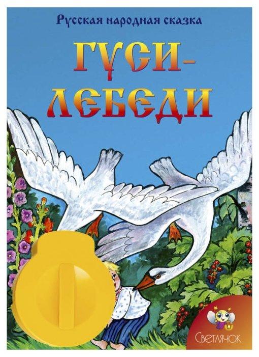 Диафильм Светлячок Гуси-лебеди