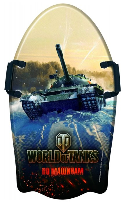 Ледянка 1 TOY World of Tanks (Т59097)