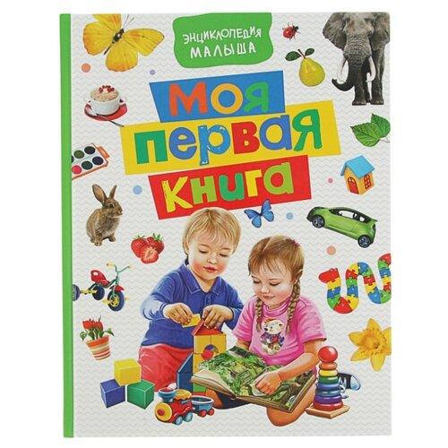 Купить Котятова Н.И. Энциклопедия малыша. Моя первая книга , РОСМЭН, Познавательная литература