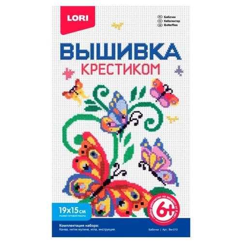 Купить LORI Набор для вышивания Бабочки 19 х 15 см (Вм-010), Наборы для вышивания