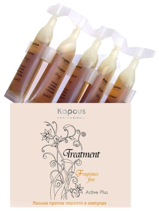 Kapous Professional Fragrance free Лосьон против перхоти