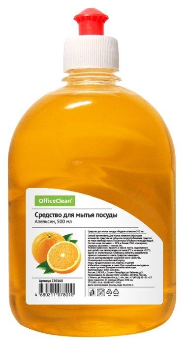 OfficeClean Средство для мытья посуды Апельсин