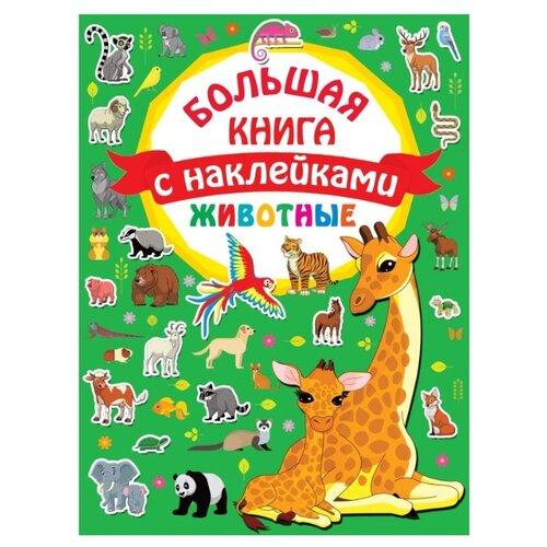 Книжка с наклейками Большая книга с наклейками. Животные животные книга с наклейками
