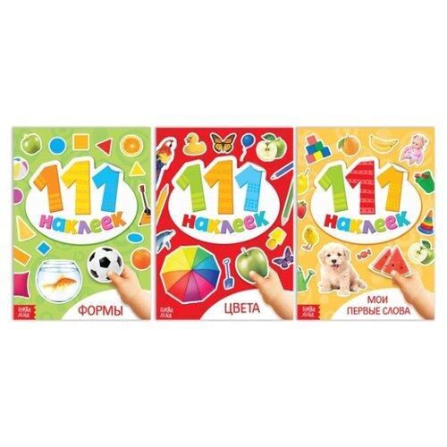 Купить 111 наклеек Первые знания (набор 3 шт) 3929929, Буква-Ленд, Учебные пособия