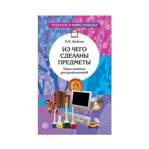 Купить Дыбина О.В. Ребёнок в мире поиска. Из чего сделаны предметы. Игры-занятия для дошкольников , Творческий Центр СФЕРА, Книги для родителей