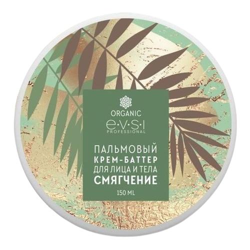Купить Крем-баттер для тела EVSI пальмовый Смягчение, 150 мл