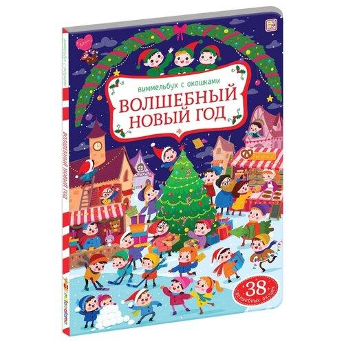 Купить Волшебный новый год. Виммельбух с окошками, Malamalama, Книги с играми