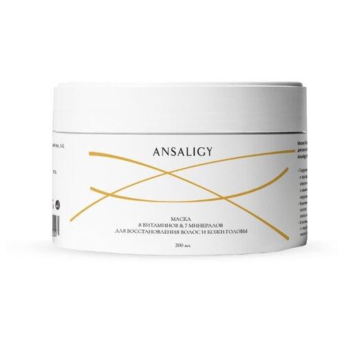 ANSALIGY Маска 8 витаминов & 7 минералов для восстановления волос и кожи головы, 200 мл
