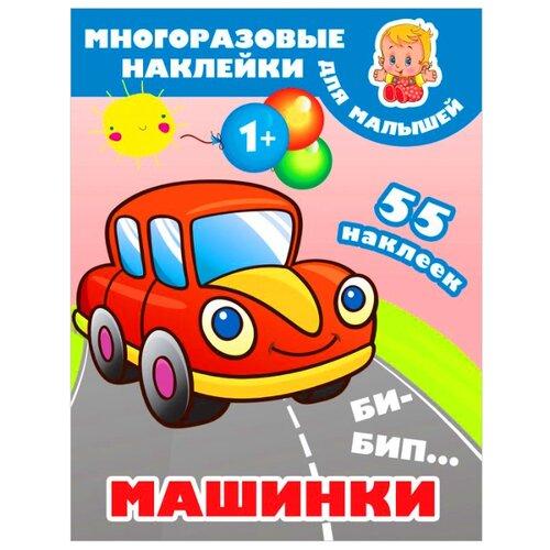 Фото - Многоразовые наклейки для малышей. Би-бип. Машинки дмитриева валентина геннадьевна би бип машинки