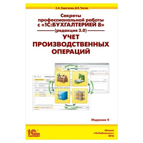 Секреты профессиональной работы с 1С:Бухгалтерией 8 (ред. 3.0). Учет производственных операций. Издание 4
