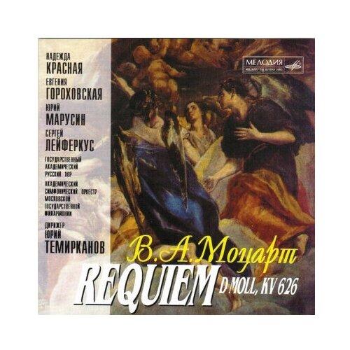 Классика – Моцарт В. А. Реквием (CD)