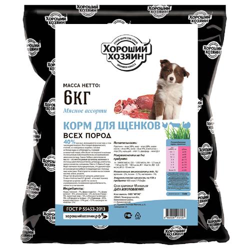 Сухой корм для щенков Хороший Хозяин мясное ассорти 6 кг