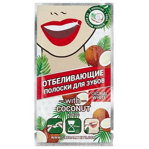 Global White Набор White  Strong Kit для отбеливания зубов 3в1