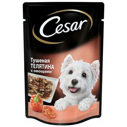 Фото - Влажный корм для собак Cesar телятина, с овощами 50 шт. х 85 г корм для собак cesar курица с зелеными овощами 100 г