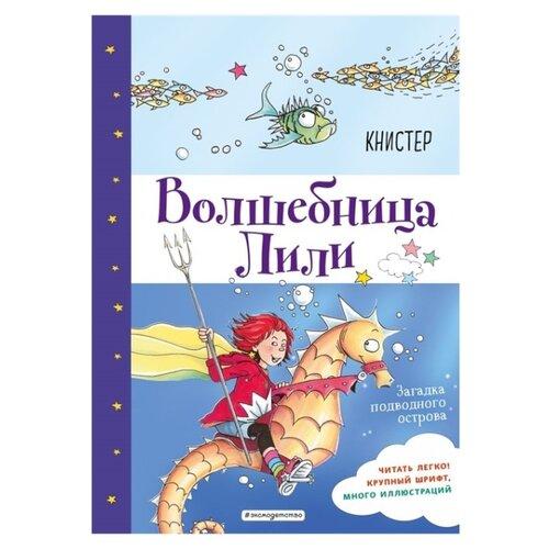 Купить Книстер Волшебница Лили. Загадка подводного острова , ЭКСМО, Детская художественная литература