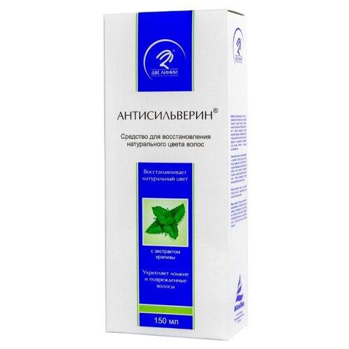 Купить Антисильверин (средство для восстановления натурального цвета волос) 150 мл, Две линии