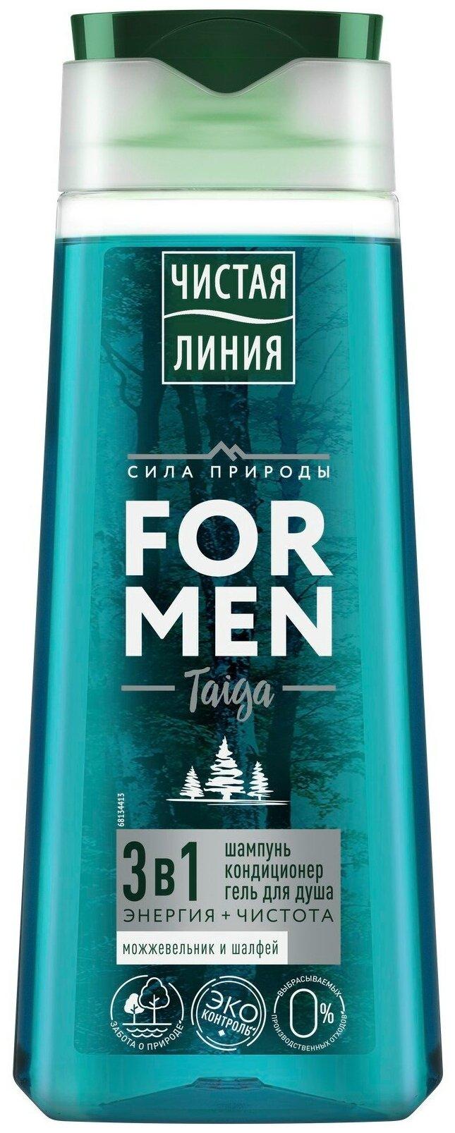 Купить Гель для душа 3 в 1 Чистая линия For Men Taiga Энергия + чистота Можжевельник и шалфей, 250 мл по низкой цене с доставкой из Яндекс.Маркета