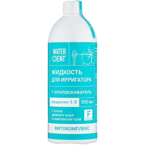 Купить Waterdent Ополаскиватель Фитокомплекс со фтором + жидкость для ирригатора, 500 мл