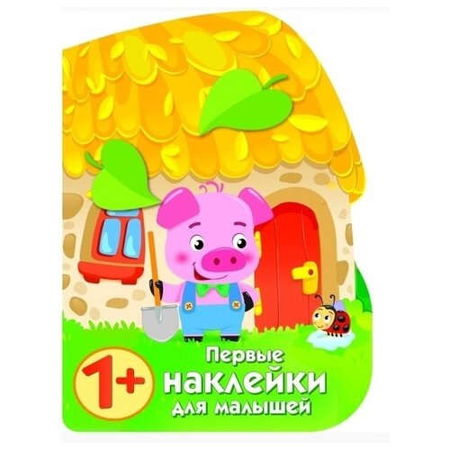 Купить Книжка с наклейками. Первые наклейки для малышей. Домик поросенка, Стрекоза, Книжки с наклейками