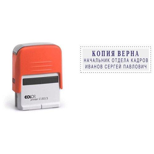 Фото - Штамп COLOP Printer C 20/3-Set прямоугольный самонаборный синий штамп colop printer с20 прямоугольный оплачено синий