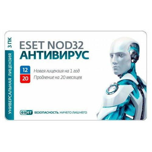 ESET NOD32 Антивирус, только лицензия, русский, устройств: 3, срок действия: 12 мес.