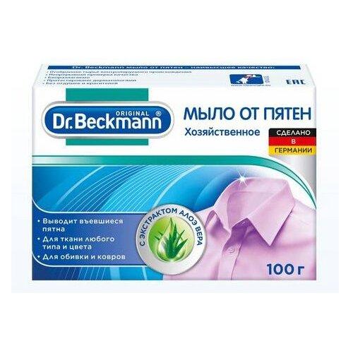 Хозяйственное мыло Dr. Beckmann от пятен 0.1 кг